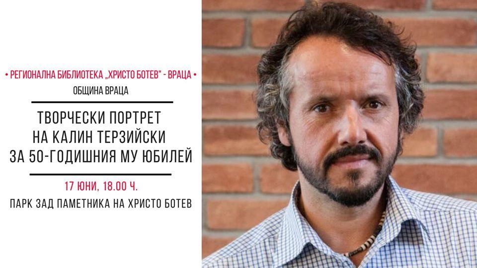 Калин Терзийски гостува във Враца