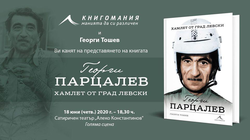 """Представяне на книгата """"Георги Парцалев. Хамлет от град Левски"""""""