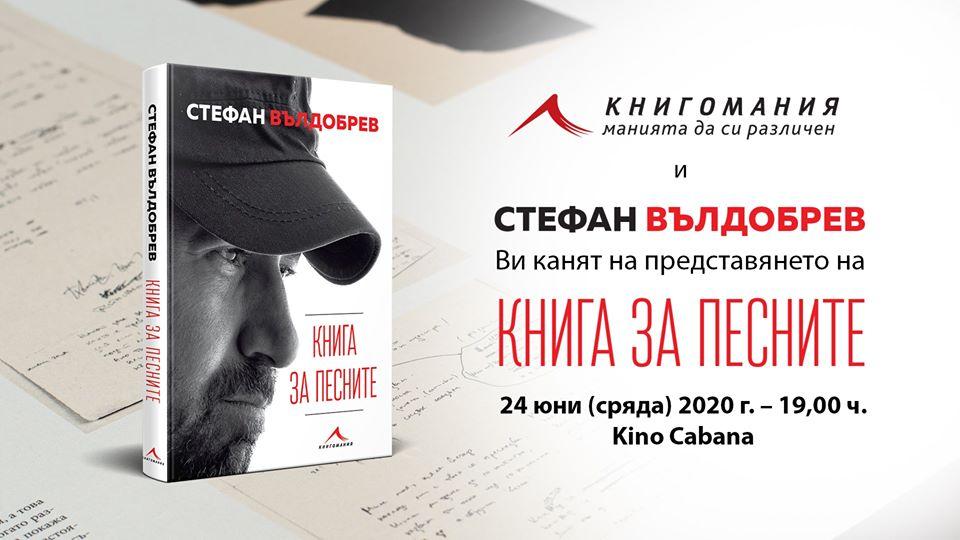"""Представяне на """"Книга за песните"""" – Стефан Вълдобрев"""