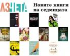 Новите книги на седмицата – 14 юни 2020 г.