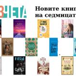 Новите книги на седмицата – 28 юни 2020 г.