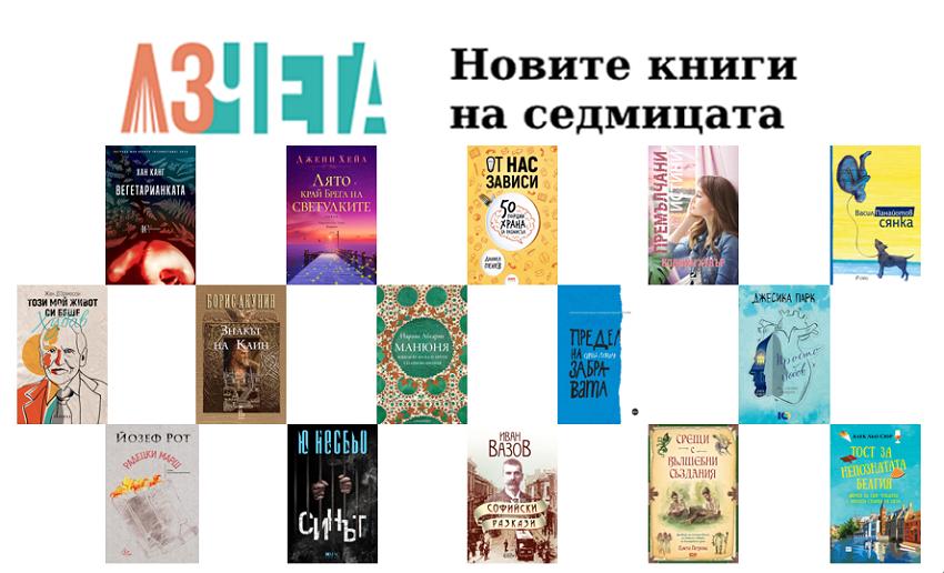 Новите книги на седмицата - 28 юни 2020