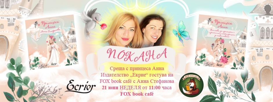 Покана за приказка с автограф Анна Стефанова