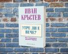 """10 цитата от """"Утре ли е вече?"""" от Иван Кръстев"""