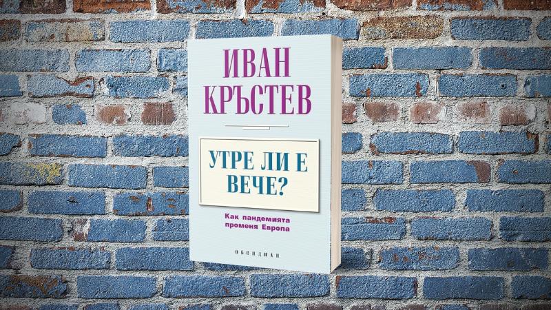 Утре ли е вече - Иван Кръстев