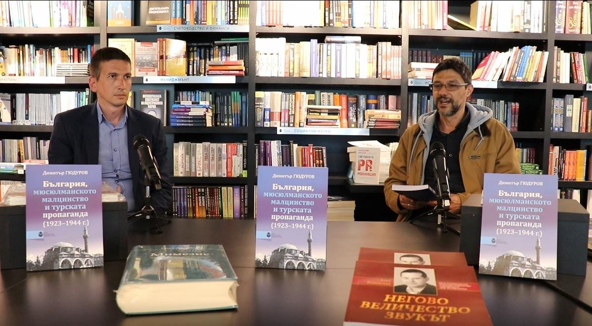 """Видео интервю за книгата """"България, мюсюлманското малцинство и турската пропаганда (1923-1944 г.)"""""""