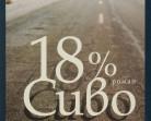 """""""18% сиво"""" за нюансите в границите на живота"""