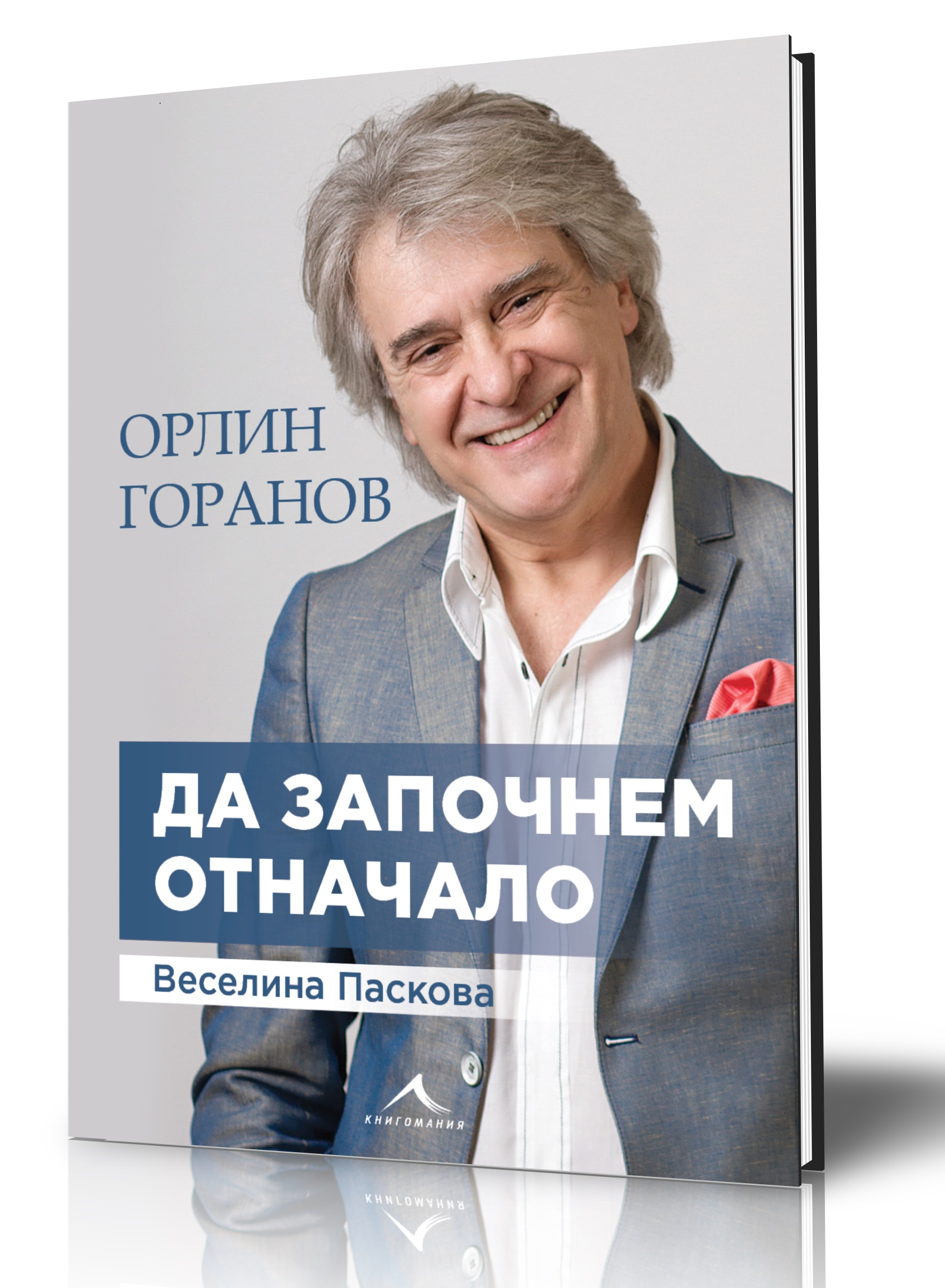 """""""Да започнем отначало"""" с Орлин Горанов"""
