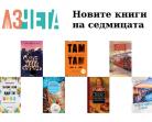Новите книги на седмицата – 21 юни 2020 г.