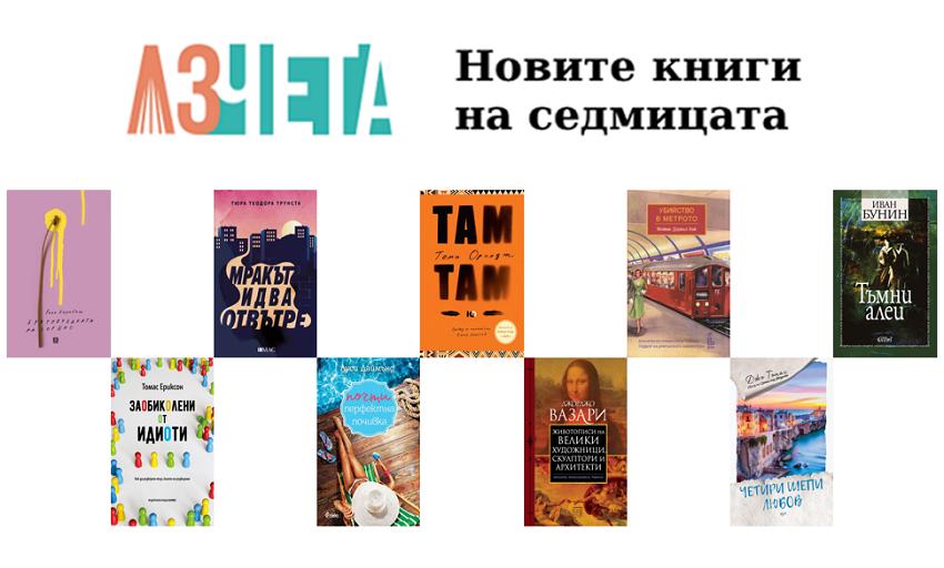 новите книги на седмицата- 21 юни