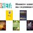 Новите книги на седмицата – 7 юни 2020 г.