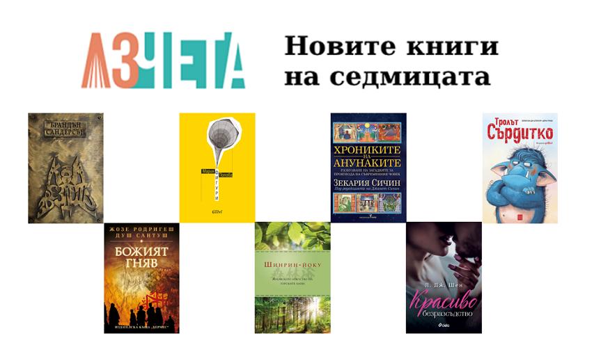 новите книги на седмицата 7 юни 2020