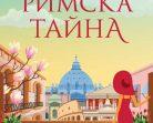 """За la dolce vita и скритите загадки в """"Римска тайна"""""""