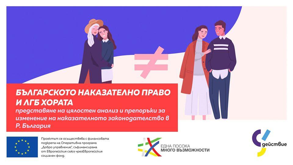 Българското наказателно право и ЛГБ хората