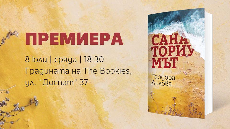"""Лятна премиера на """"Санаториумът"""" от Теодора Лилова"""
