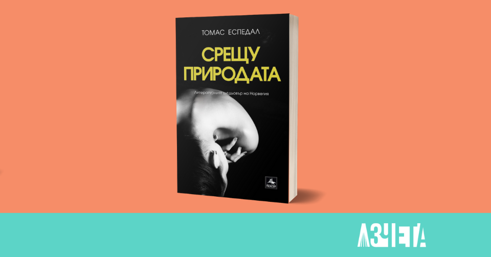 """""""Срещу природата"""" - Томас Еспедал, изд. """"Персей"""""""