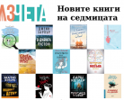 Новите книги на седмицата – 5 юли 2020 г.