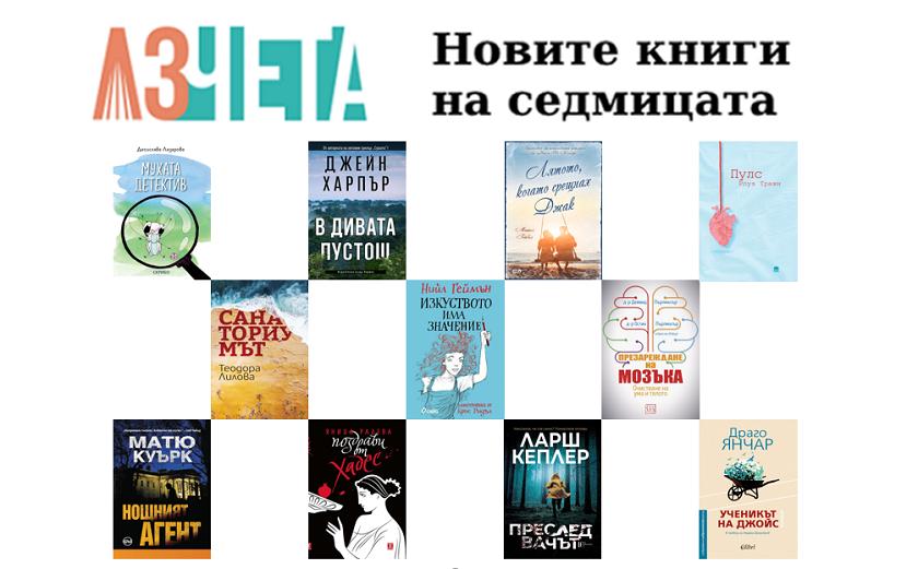 новите книги на седмицата 5 юли 2020