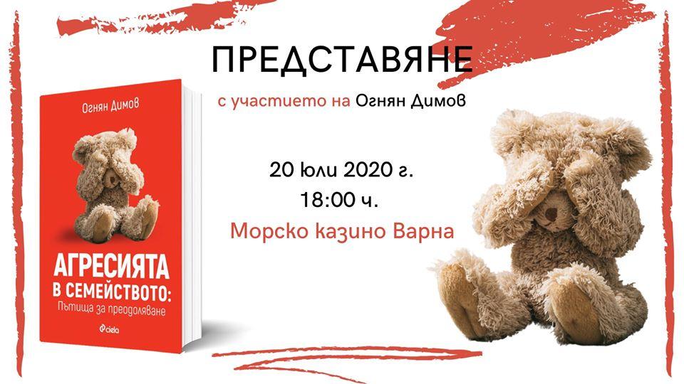 """Представяне на """"Агресията в семейството"""" oт Огнян Димов във Варна"""