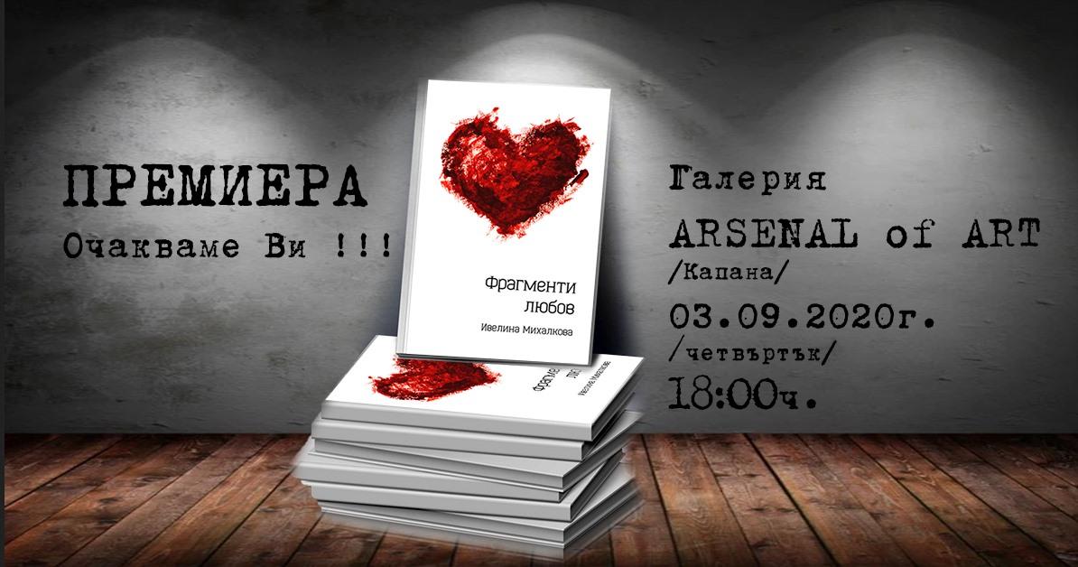 """Премиера на """"Фрагменти любов""""от Ивелина Михалкова в Пловдив"""