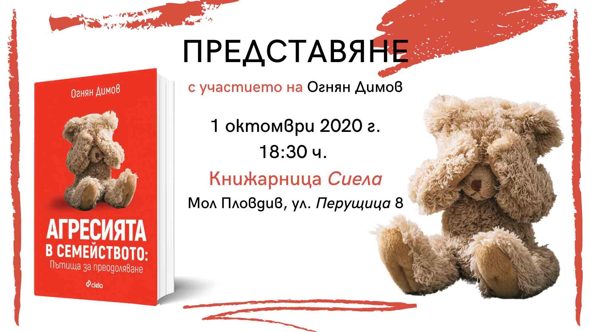 """""""Агресията в семейството"""" от психоаналитика Огнян Димов в Пловдив"""