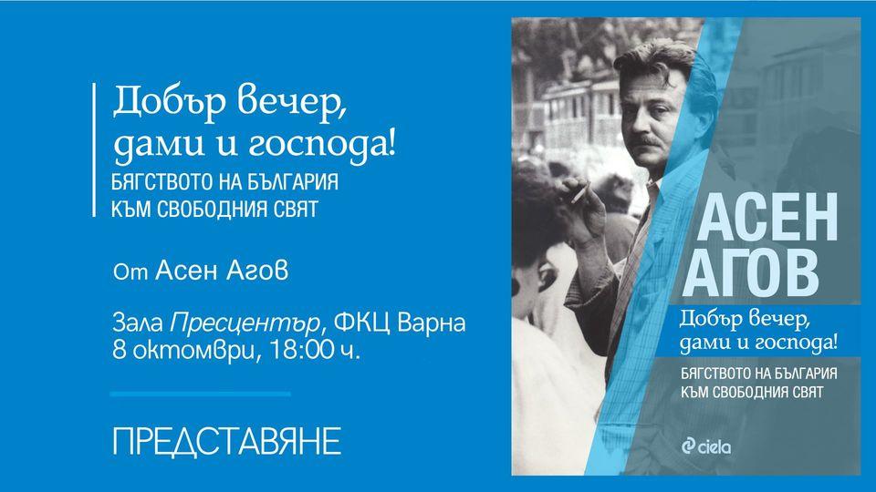 """Представяне на """"Добър вечер, дами и господа!"""" от Асен Агов във Варна"""