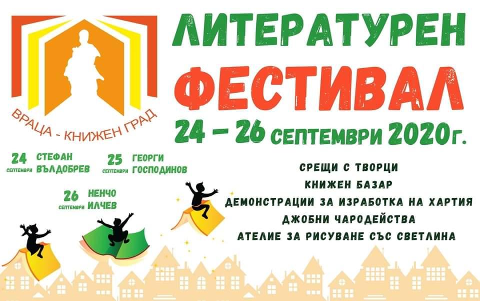 "Втори литературен фестивал ""Враца - книжен град"""