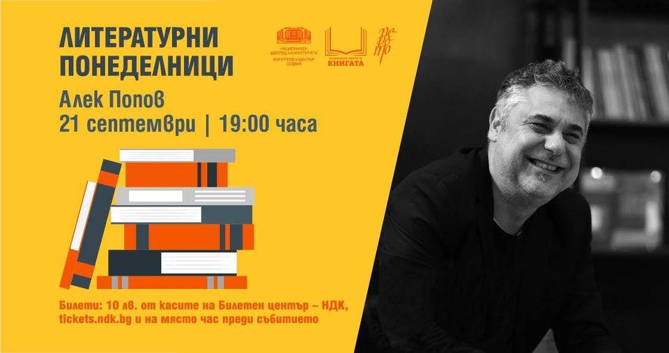Литературни понеделници: Алек Попов