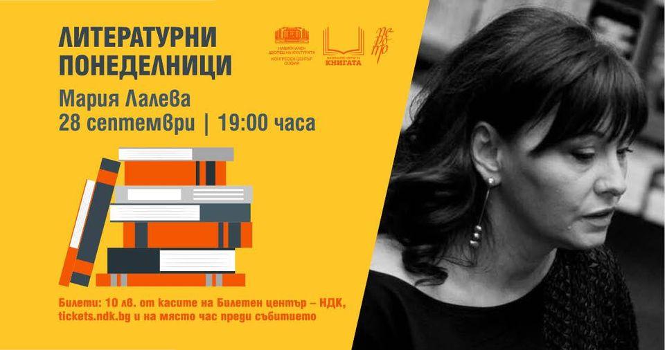 Литературни понеделници | Мария Лалева