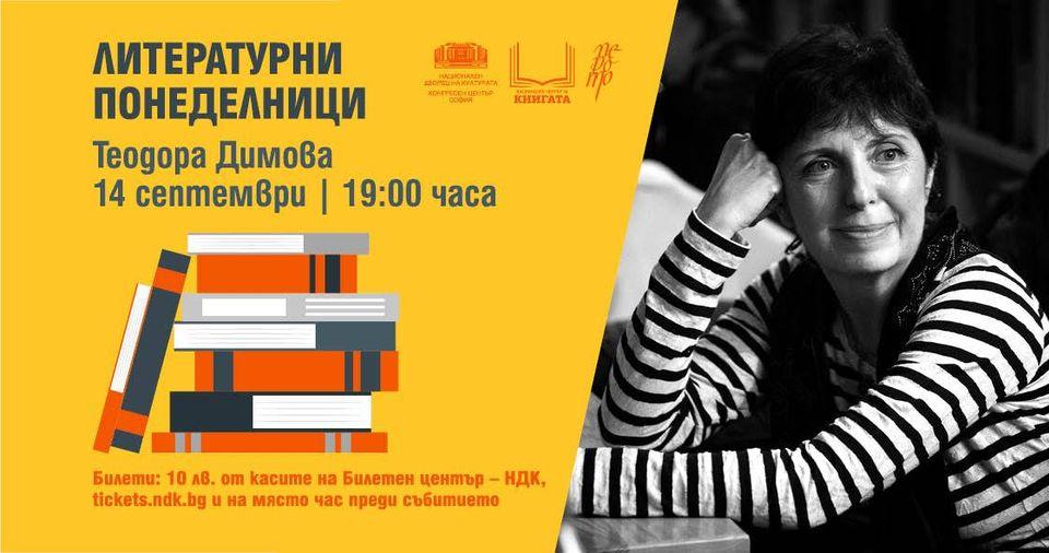 Литературни понеделници: Теодора Димова