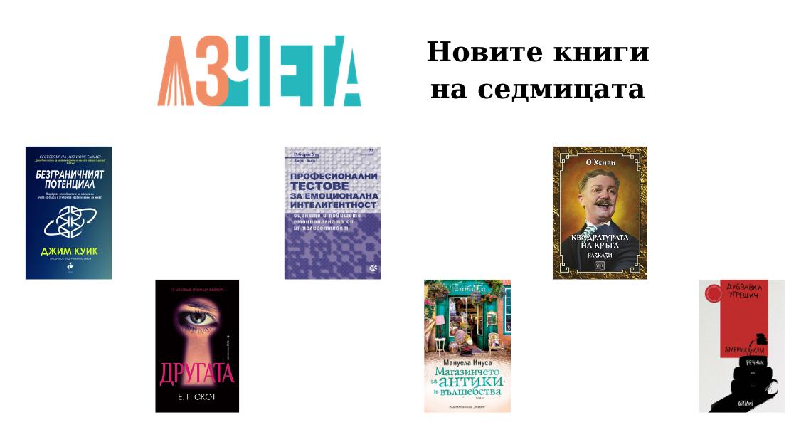 Новите книги на седмицата - 27.09.2020