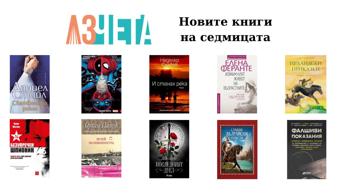 Новите книги на седмицата_06.09.2020