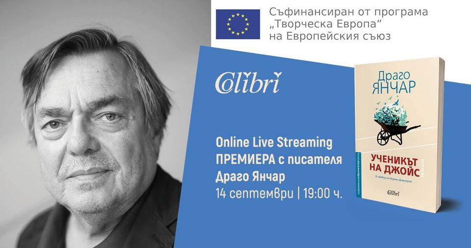 Online премиера с Драго Янчар