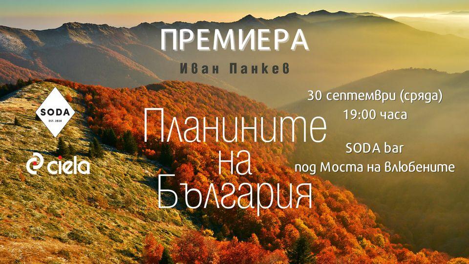 """""""Планините на България"""" от Иван Панкев – премиера за пътешественици"""