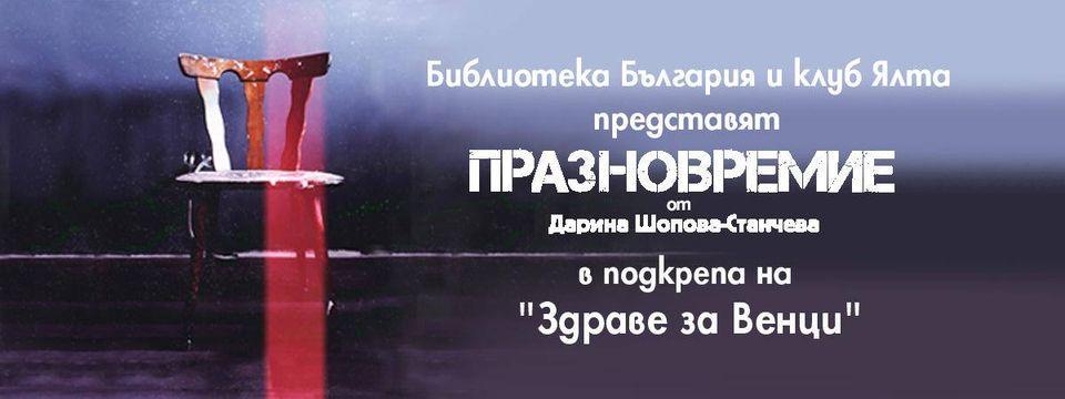 """Премиера на """"Празновремие"""" от Дарина Шопова-Станчева"""