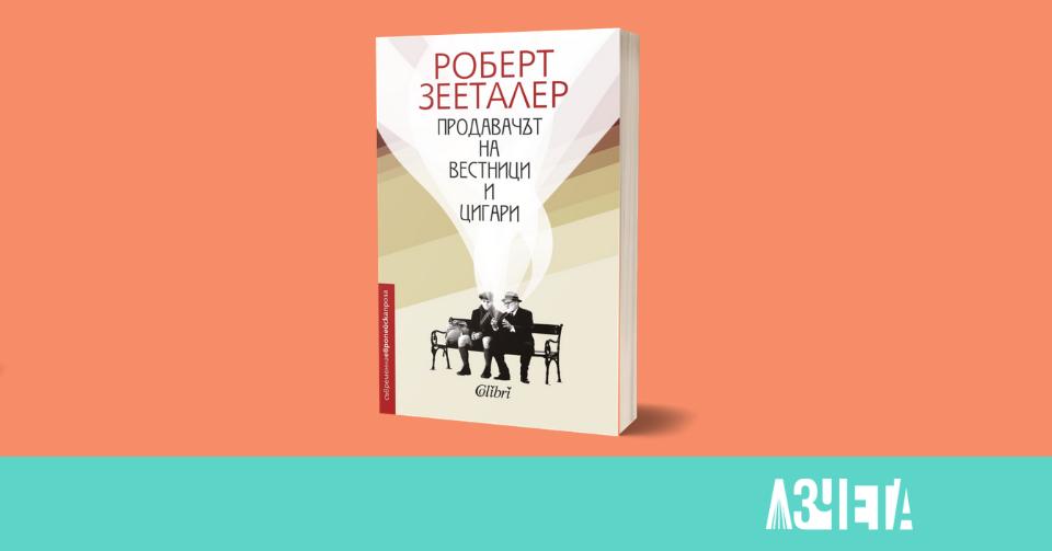 """""""Продавачът на вестници и цигари"""" (изд. """"Colibri"""") на Роберт Зееталер"""