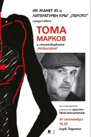 """Премиера на """"Развалини"""" от Тома Марков"""