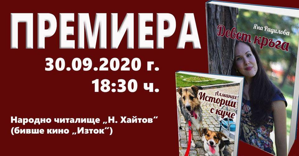 Премиера на Яна Радилова и Истории с куче