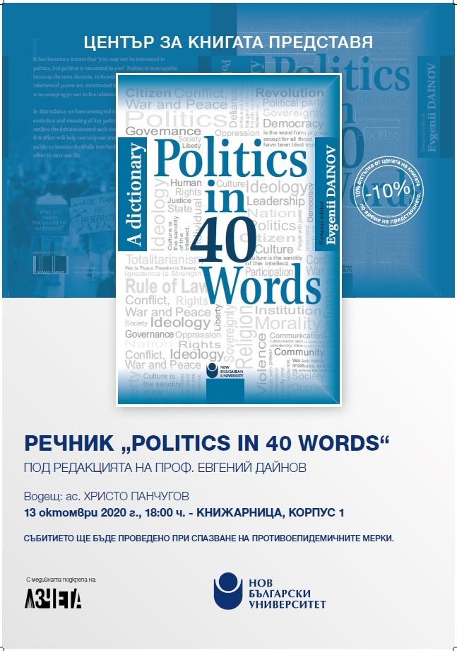 """Представяне на речника """"Politics in 40 Words"""""""
