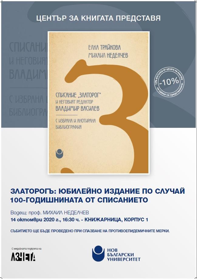 """Представяне на """"Златорогъ: Юбилейно издание по случай 100-годишнината от списанието"""""""