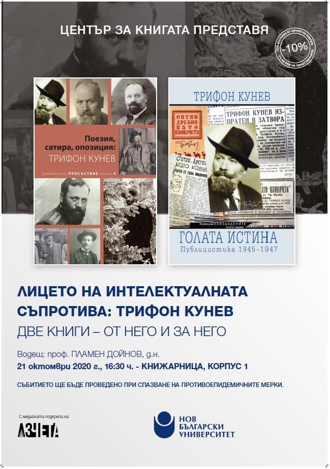 Представяне на две книги от и за Трифон Кунев в чест на 140-годишния му юбилей