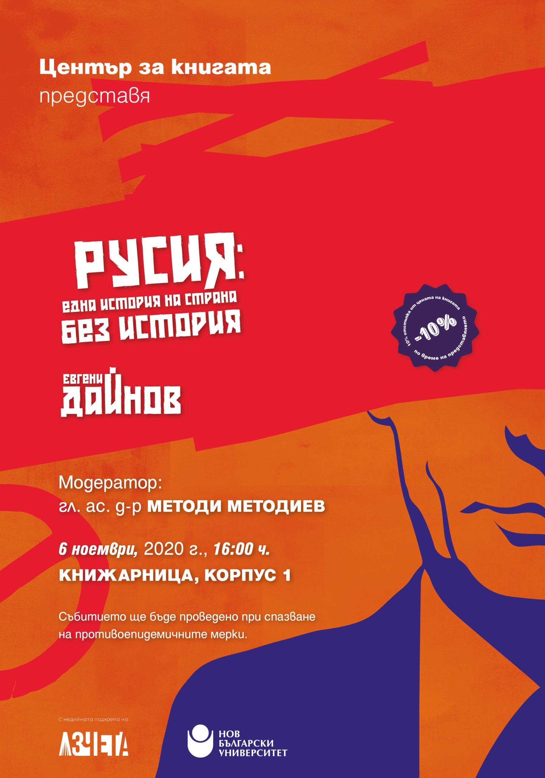 """Представяне на """"Русия: една история на страна без история"""""""