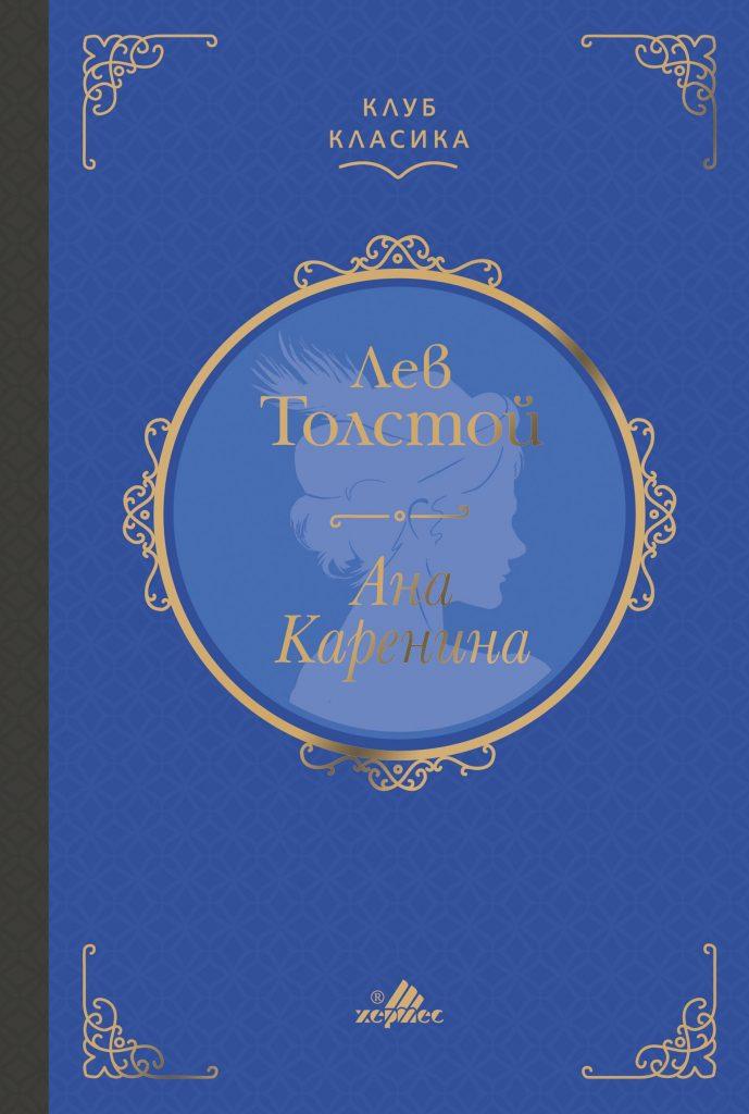 Ана Каренина - Лев Толстой, изд. Хермес