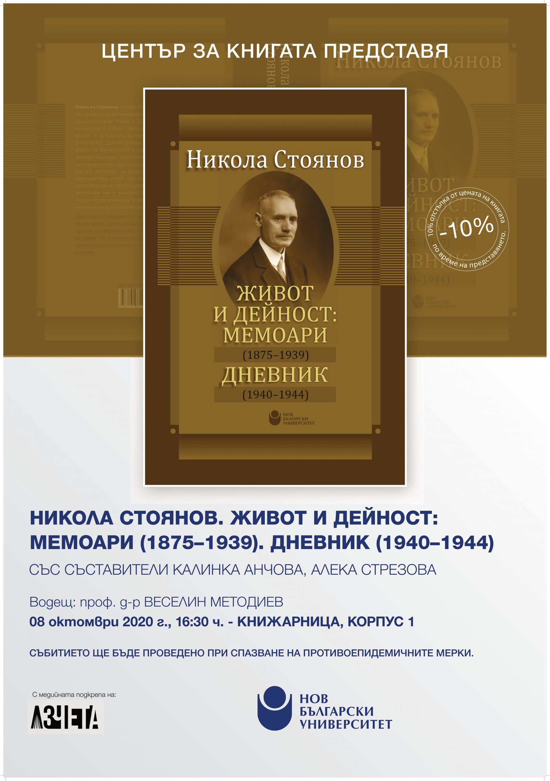 """Представяне на """"Живот и дейност (1875–1939). Мемоари. Дневник (1940–1944)"""" от Никола Стоянов"""