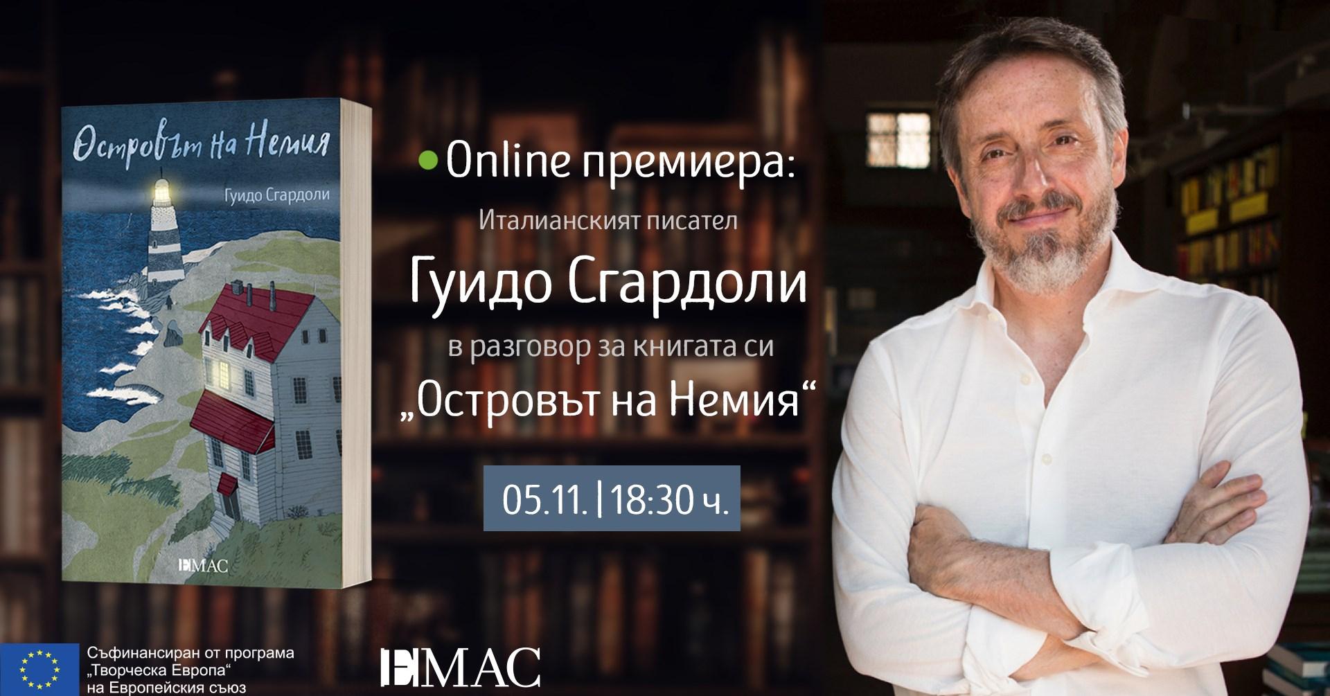 """Online премиера: Гуидо Сгардоли и """"Островът на Немия"""""""