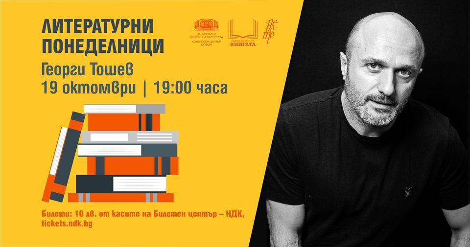Литературни понеделници | Георги Тошев