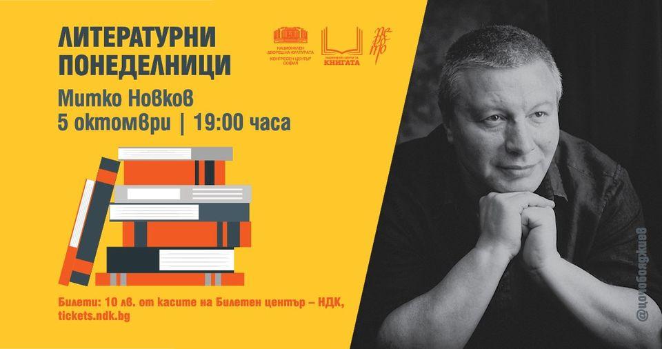Литературни понеделници | Митко Новков