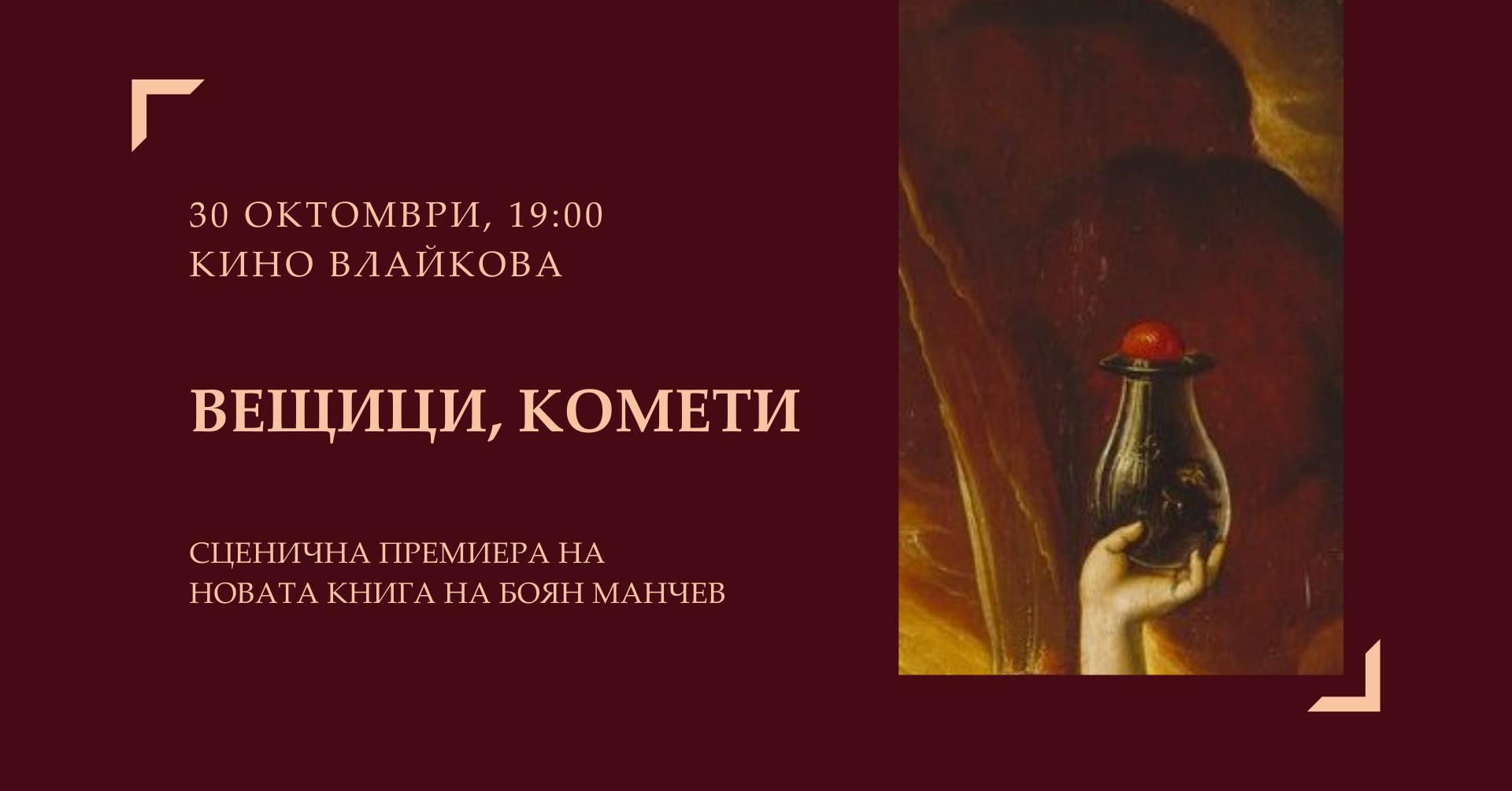 Вещици, комети: сценична премиера на новата книга на Боян Манчев