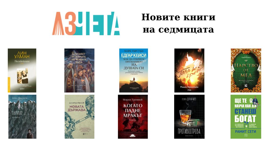 Новите книги на седмицата - 04.10.2020