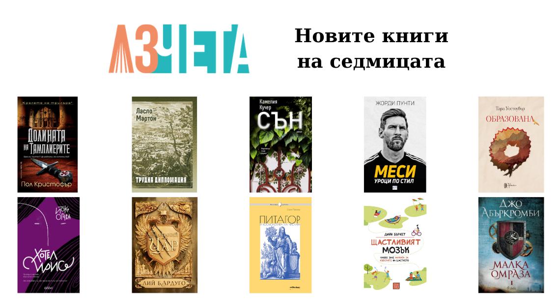 Новите книги на седмицата - 18.10.2020